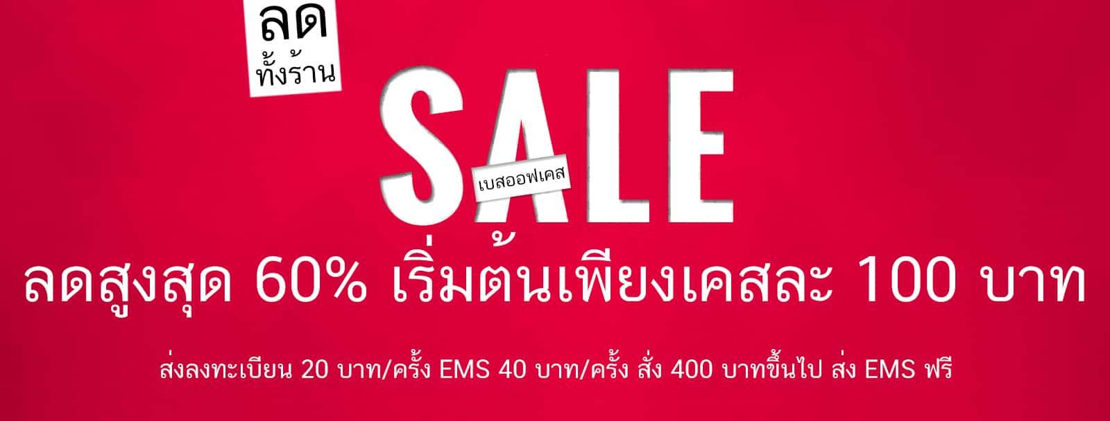 โปรโมชั่นเคส iPhone ลด 40-60%