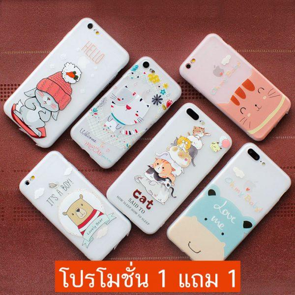 โปรโมชั่น เคสไอโฟน 1 แถม 1 แบบที่ i2236-i2241
