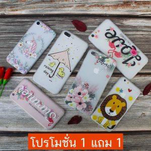 โปรโมชั่น เคส iphone 1 แถม 1 แบบที่ i2294-i2299