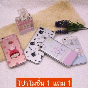 โปรโมชั่น เคส iphone 1 แถม 1 แบบที่ i2302-i2328
