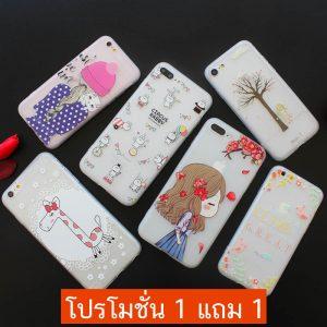 โปรโมชั่น เคส iphone 1 แถม 1 แบบที่ i2440-i2447